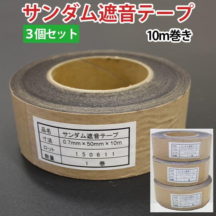 防音シート用テープ 約厚さ0.7mm×5cm 約10m巻き×3個セット サンダム遮音テープ (Ry) 引っ越し 新生活
