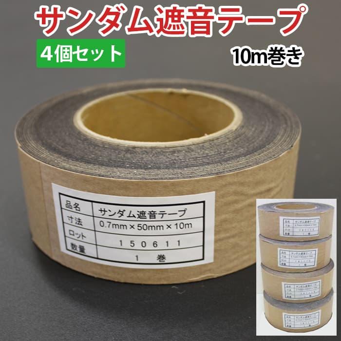 防音シート用テープ 約厚さ0.7mm×5cm 約10m巻き×4個セット サンダム遮音テープ (Ry) 引っ越し 新生活