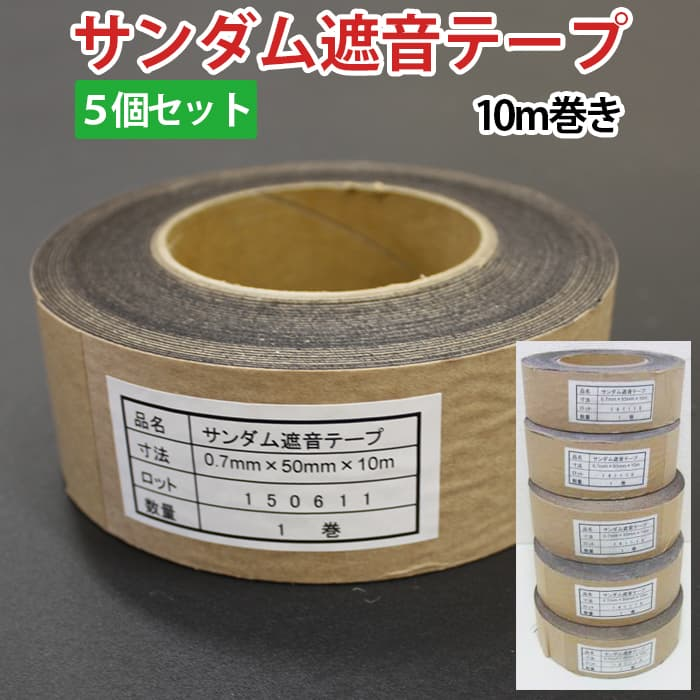 防音シート用テープ 約厚さ0.7mm×5cm 約10m巻き×5個セット サンダム遮音テープ (Ry) 引っ越し 新生活