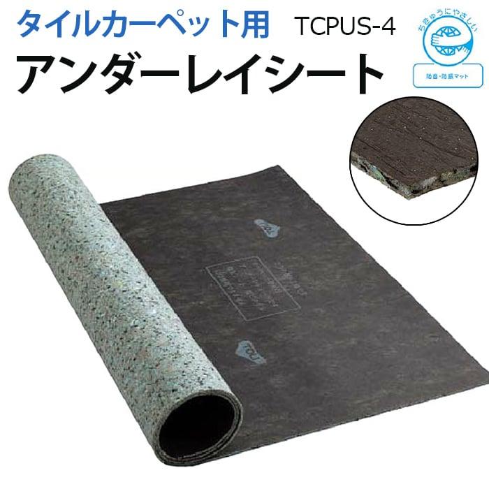 東リ タイルカーペット用 アンダーレイシート (R) 約幅95cm×20m巻き 約6mm厚 TCPUS-6 引っ越し 新生活