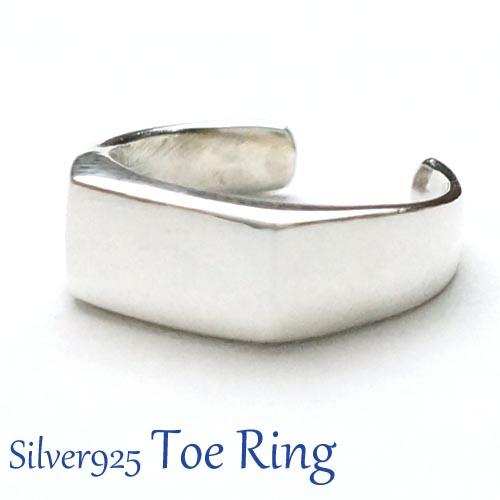 フリーサイズリング 四角のシンプルなデザインをしたトゥリング シルバー925 silver925 シルバーアクセサリー 指輪 足指リング 足指用 トウリング ピンキィリング