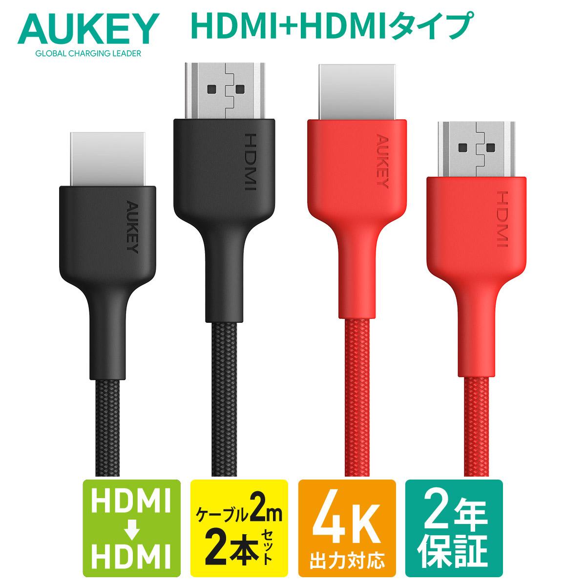 編組ナイロン素材で高耐久、お得な2本セット HDMIケーブル 2m 2本セット AUKEY オーキー Impulse series ブラック / レッド CB-H01-BKRD 4K対応 高耐久 HDMI 2.0 ハイスピード 高速データ転送 18Gbps おしゃれ 2年保証