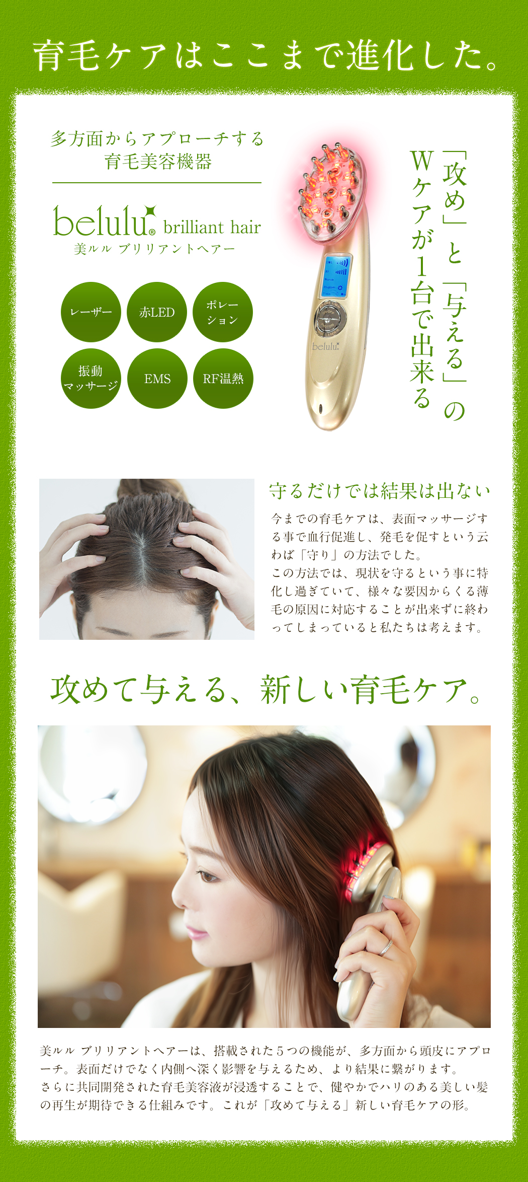 Multifunctional scalp care machine beauty Lulu brilliant hair laser LED EMS ポレーション warm temperature hair-growth beauty apparatus hair care is trichogenous