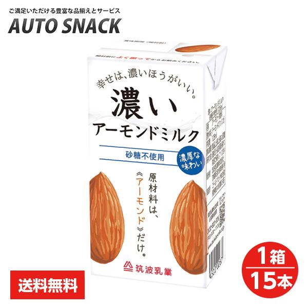 全国送料無料 1箱価格 1箱 筑波乳業 無添加 濃いアーモンドミルク コレステロール0 トラスト 低糖質 送料無料 流行 1箱:15本 125ml 砂糖不使用
