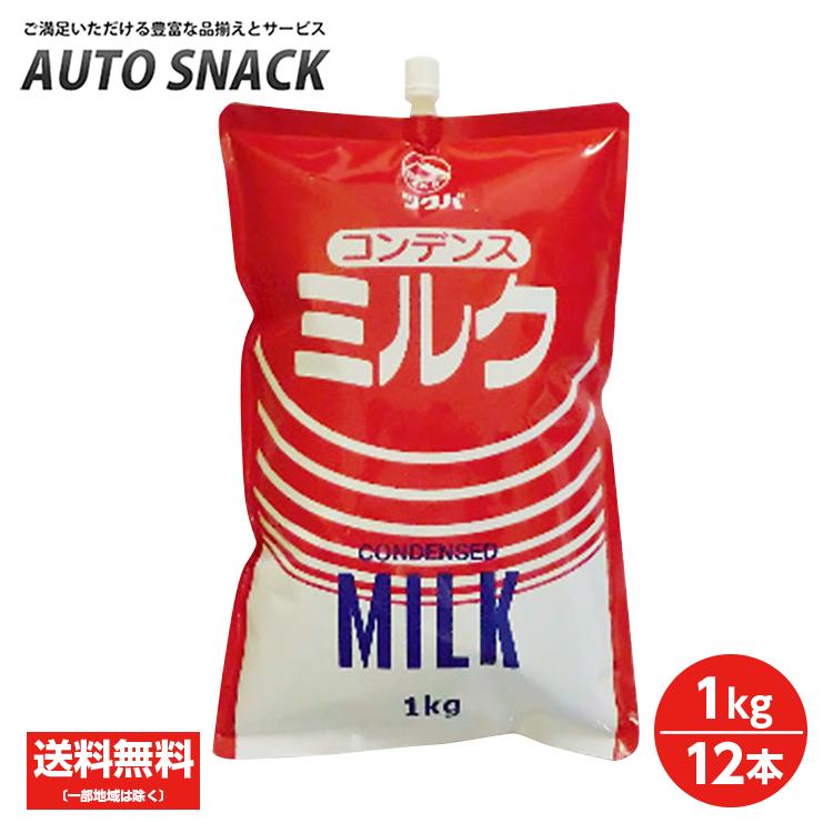 全国送料無料 買収 2箱価格 2箱 筑波コンデンスミルク 1kg×6本入 2箱:12本 送料無料 入手困難