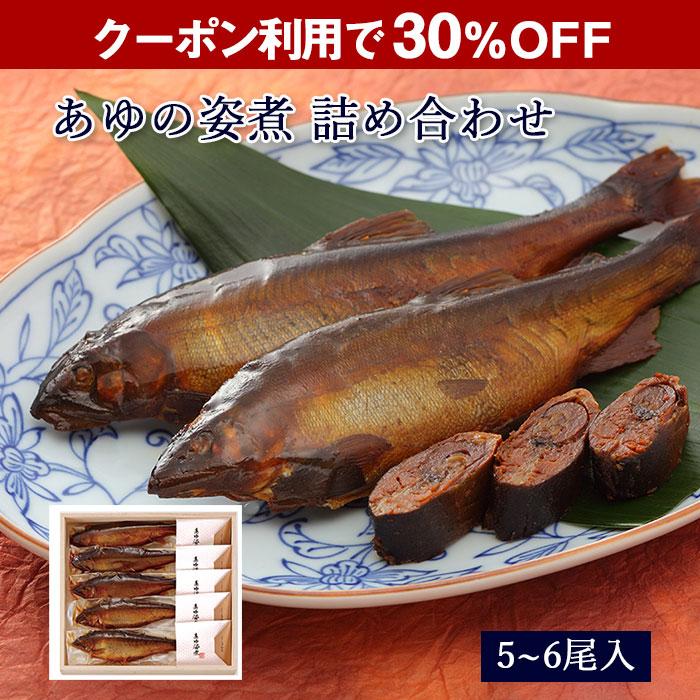 自然の麗姿そのままに、とろ火でじっくり炊き上げました。 滋賀 琵琶湖 美味しい おすすめ グルメ 魚 魚介 水産 お土産 名物 ご飯のお供 おかず 肴 おつまみ クーポン利用で30%OFF![ 敬老の日 ギフト ] あゆの姿煮 5~6尾 木箱入 詰め合わせ セット [ あゆの店きむら / A30 ]【 内祝い お祝い ギフト 贈り物 贈りもの プレゼント ご飯のお供 】 滋賀WEB物産展