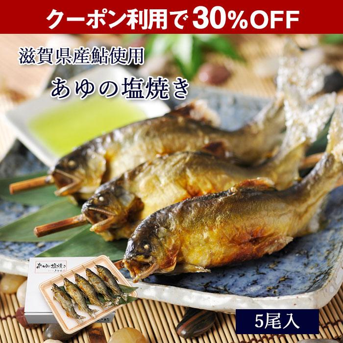 「香魚」とも呼ばれる鮎の淡白にして高尚、涼やかな味わいをお楽しみください。 滋賀 琵琶湖 美味しい おすすめ グルメ 魚 魚介 水産 お土産 名物 ご飯のお供 おかず 肴 おつまみ クーポン利用で30%OFF!<期間限定 送料無料>[ 敬老の日 ギフト ] あゆの塩焼き 《 5尾 セット / タデ酢 付き 》[ 冷凍 ][ あゆの店きむら / ASA5R ]【 あゆ アユ 鮎 塩焼き 塩焼 琵琶湖 内祝い お祝い ギフト 贈り物 贈りもの プレゼント ご飯のお供 】 滋賀WEB物産展