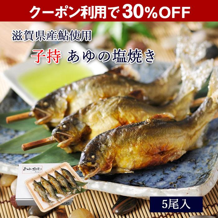 「香魚」とも呼ばれる鮎の淡白にして高尚、涼やかな味わいをお楽しみください。 滋賀 琵琶湖 美味しい おすすめ グルメ 魚 魚介 水産 お土産 名物 ご飯のお供 おかず 肴 おつまみ クーポン利用で30%OFF!<期間限定 送料無料>[ 敬老の日 ギフト ] 子持 あゆの塩焼き 《 5尾 セット / タデ酢 付き 》[ 冷凍 ][ あゆの店きむら / TASA5R ]【 あゆ アユ 鮎 塩焼き 塩焼 子持ち 子持 琵琶湖 内祝い お祝い ギフト 贈り物 】 滋賀WEB物産展