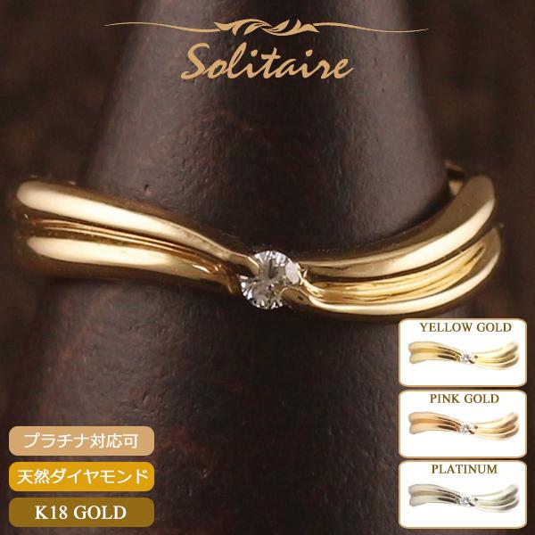 18金 リング レディース 指輪 K18 ダイヤモンド ウェーブ ソリティアリング ピンキーリング 華奢 シンプル イエローゴールド ピンクゴールド プラチナ ジュエリー アクセサリー 女性用 誕生日 プレゼント 金属アレルギー対応