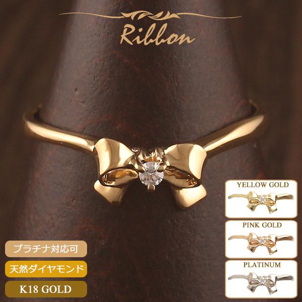 18金 リング レディース 指輪 K18 ダイヤモンド リボン ソリティアリング 華奢 シンプル K18 イエローゴールド ピンクゴールド プラチナ 小指 ピンキーリング ジュエリー アクセサリー 女性用 誕生日 プレゼント 細身 金属アレルギー対応