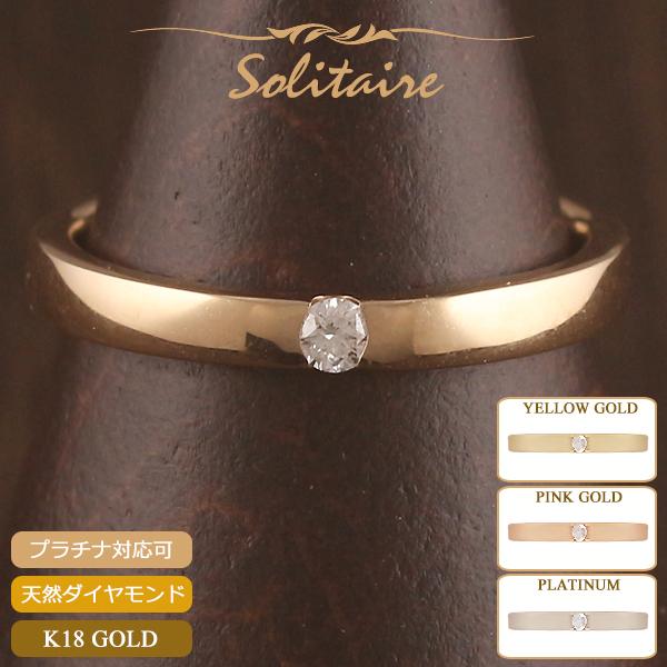 18金 リング レディース 指輪 K18 一粒ダイヤモンド ソリティアリング 華奢 シンプル K18 イエローゴールド ピンクゴールド プラチナ ピンキーリング ジュエリー アクセサリー 女性用 誕生日 プレゼント 細身 金属アレルギー対応