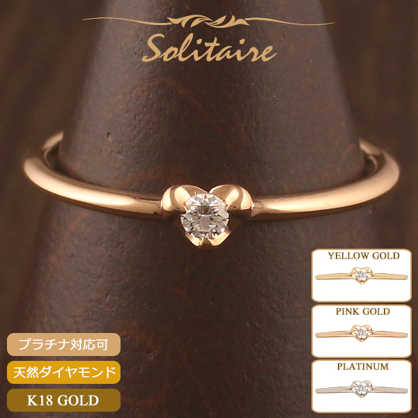 18金 リング レディース 指輪 K18 ダイヤモンド ソリティアリング 華奢 シンプル イエローゴールド ピンクゴールド プラチナ ピンキーリング アクセサリー 女性用 誕生日 プレゼント 小さい サイズ 細身 金属アレルギー対応