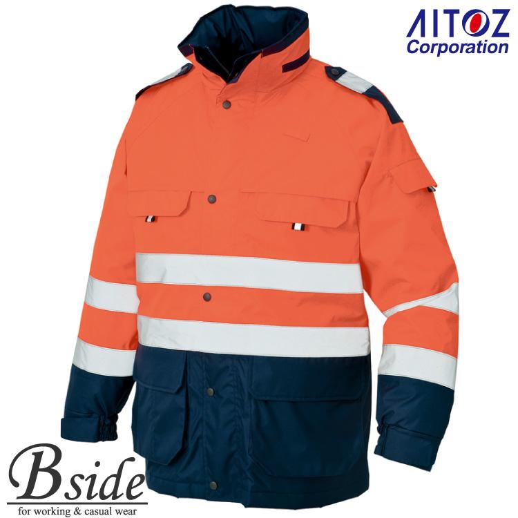 アイトス【AITOZ 8960】 高視認性防水防寒コート 危険な夜間暗闇の作業現場に最適な機能満載 防水・防風・撥水・保温