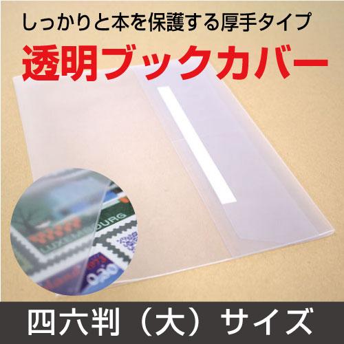 透明ブックカバー(厚手クリアカバー) C-7 四六(大)日本製 国産 デザイン文具 事務用品 【HLS_DU】10P20Nov15