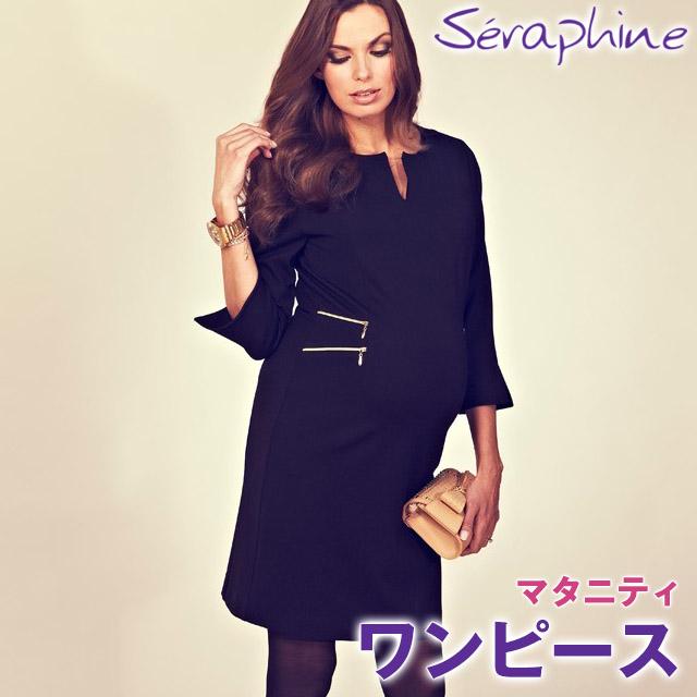 Seraphine セラフィン Audrey ダブルサイドジップワンピース-ブラック サイズ:8(日本サイズ7~9号)