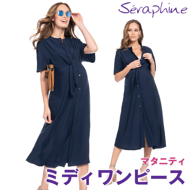 Seraphine セラフィン Bitzy ボタンダウンミディマタニティワンピース-ネイビー