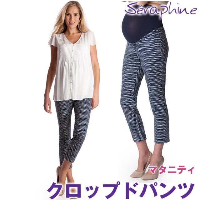 Seraphine セラフィン 産前産後も着れる♪ 【Brooklyn Spot】マタニティクロップドパンツ(ネイビードット)サイズ:6(日本サイズ7~9号)