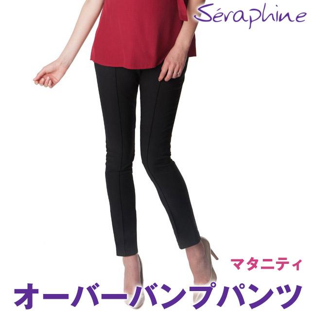 Seraphine セラフィン 産前産後も着れる♪ 【Carrie】オーバーバンプマタニティパンツ(ブラック)サイズ:8(日本サイズ9~11号)
