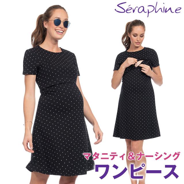 Seraphine セラフィン Cheshire マタニティ&ナーシングツーピースワンピース 半袖-ブラックドット
