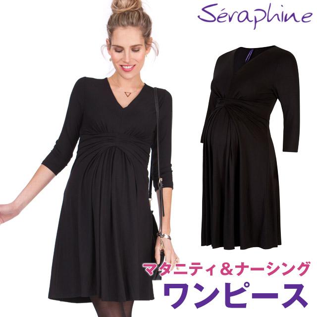 Seraphine セラフィン Clarice エンパイアマタニティワンピース 七分袖-ブラック
