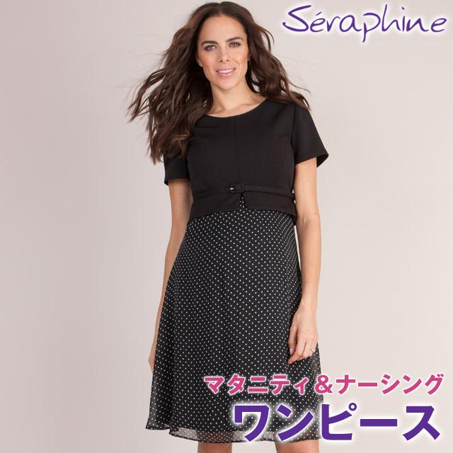 Seraphine セラフィン Jill ブラックシルクマタニティ&ナーシングワンピース