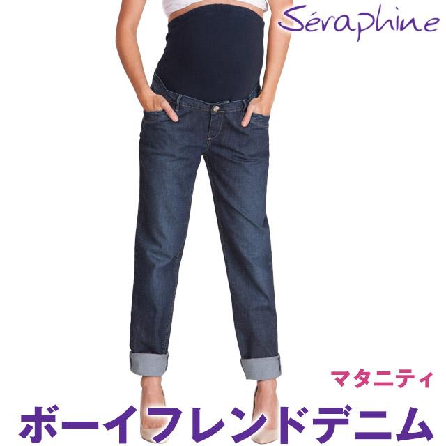 Seraphine セラフィン 産前産後も着れる♪ 【Josie】ボーイフレンドマタニティデニム サイズ:8(日本サイズ9~11号)