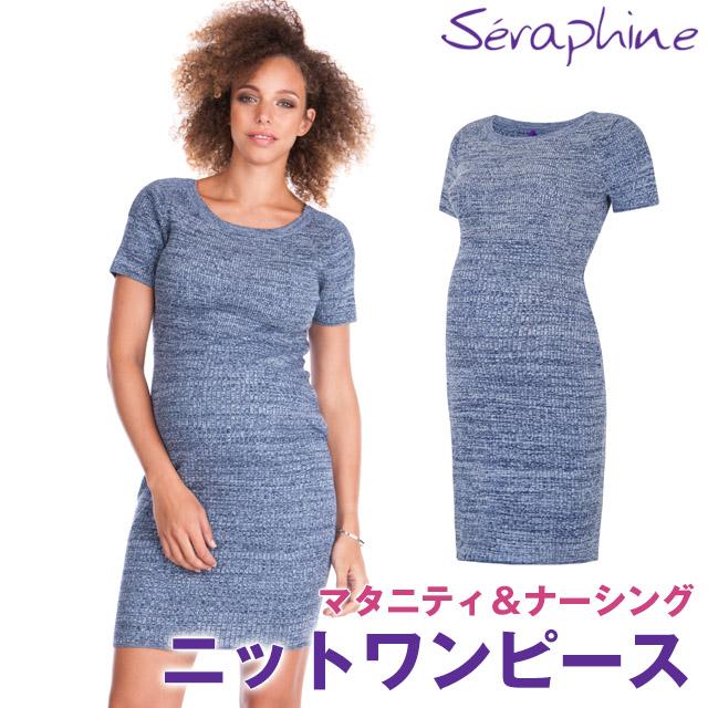 Seraphine セラフィン Mackenzie ペンシルニットマタニティ&ナーシングワンピース 半袖-ブルーマール