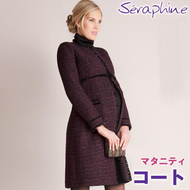 Seraphine セラフィン Marinaツイードマタニティコート-プラム