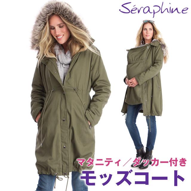 Seraphine セラフィン Penelope モッズマタニティ・ベビーコート -カーキ