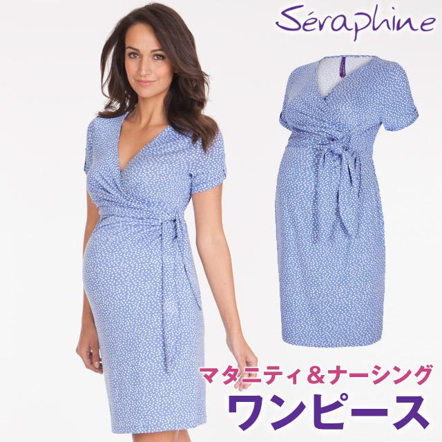 再入荷!Seraphine セラフィン Renata SS マタニティワンピース 半袖-ブルー/ホワイトドット