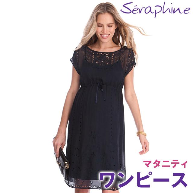 Seraphine セラフィン Vienna 透かし刺繍のレイヤードマタニティワンピース ブラックネイビー