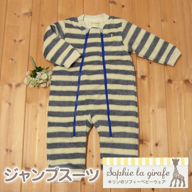 キリンのソフィーのベビーウェア フリースジャンプスーツ  日本サイズ:70cm(3~6ヶ月)・80cm(9~12ヶ月)