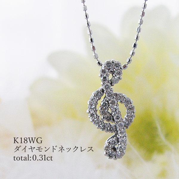 0.31ct K18WG ネックレス ダイヤモンド ジュエリー 音符 ト音記号 40cm パヴェ
