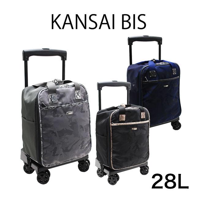 カンサイ ビス キャリーバッグ ワイドハンドルでダブルキャスター装備のショッピングキャリーバッグ 持ち運びしやすくお買い物や旅行に最適!LCC・100席以上機内持込対応サイズ 28L