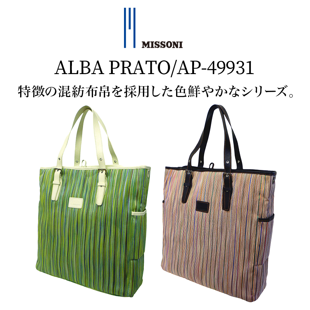 MISSONIならではの色使いが特徴の混紡布帛を採用した色鮮やかなハンドバッグシリーズ。ALBA prato。
