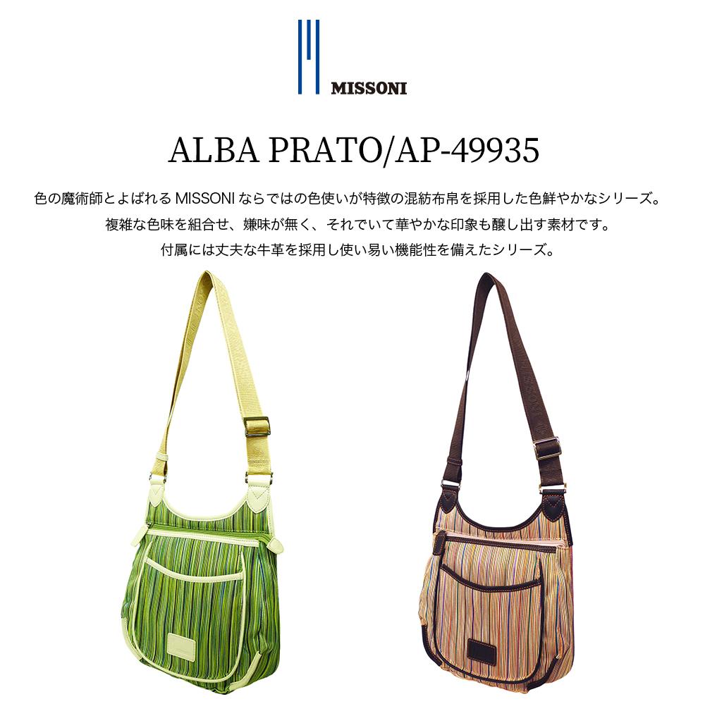 MISSONIならではの色使いが特徴の混紡布帛を採用した色鮮やかなハンドバッグシリーズ。ALBA prato/AP-49935