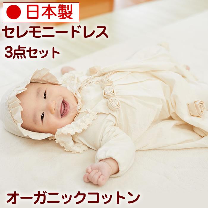 出産祝い 名入れ セレモニードレス 3点セット 女の子 ドレス 日本製 ギフト プレゼント お祝い 誕生日 赤ちゃん ギフトボックス 熨斗 ブランド Amorosa mamma 天使の糸 プローズのセレモニードレス3点セット