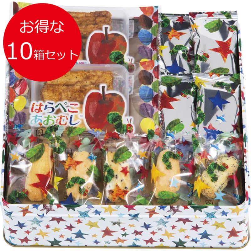 【10箱セット】はらぺこあおむし お菓子 ギフト せんべい おかき ギフトセット 出産祝い 結婚祝い ギフト 内祝い 詰め合わせ かわいい 子供 プレゼント キャラクター 食べ物 食品 送料無料 和15