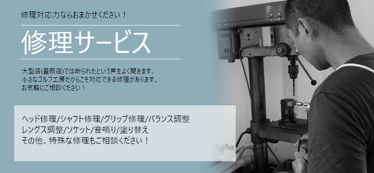 シャフト修理 ファクトリーアウトレット リシャフト 店頭購入 3本以上 流行 GOLF の事ならBANZAI