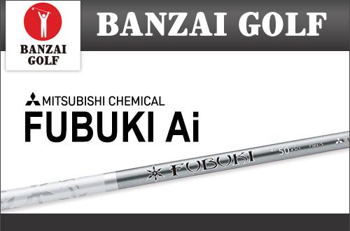 【Mitsubishi Chemical(三菱ケミカル)FUBUKI(フブキ)Ai】