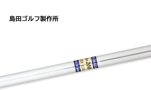 Shimada Golf 島田ゴルフ #1~W セール特価 大放出セール K's-2001α