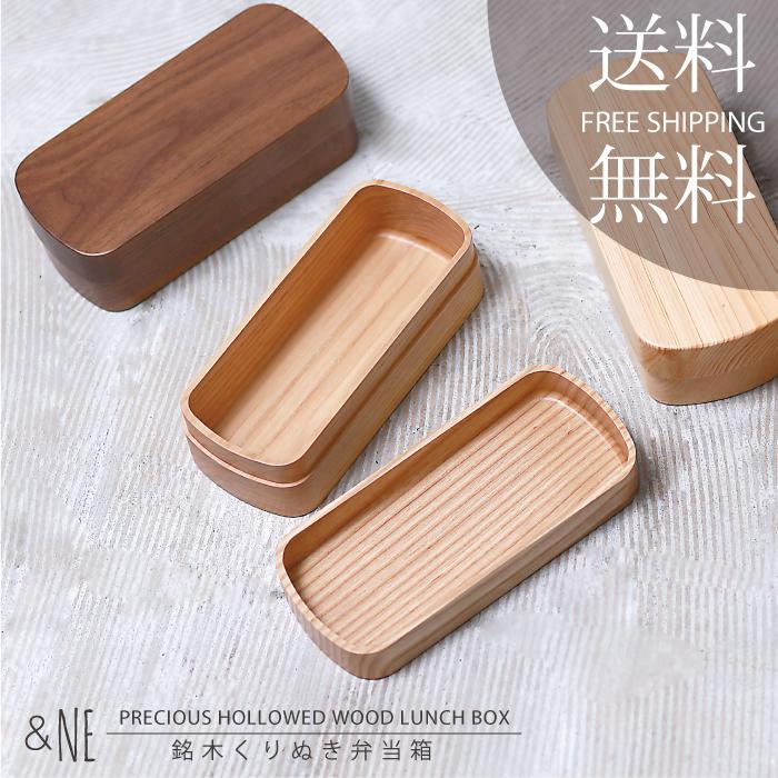 &NE 銘木くりぬき弁当箱 ブラックチェリー &NE 日本製 食洗機可 自然 木 1段 小判型【送料無料】