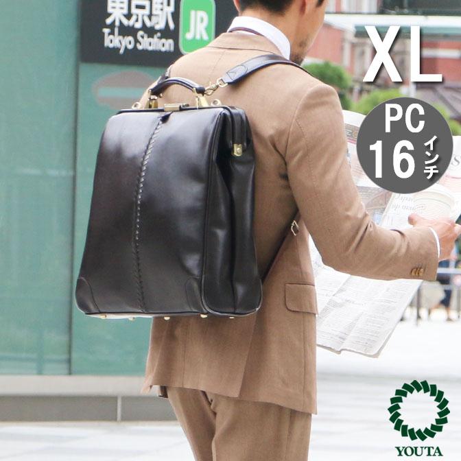 ビジネスリュック メンズ ダレスバッグ ドクターズバッグ レザー メンズ 日本製 豊岡 ビジネスバッグ 3way 軽量 防水 ダレスリュック ドクターズバッグ 出張 自転車通勤 スーツに合うリュック A4 B4 PCバッグ Y3XL YOUTA ヨータ 縦型XLサイズ