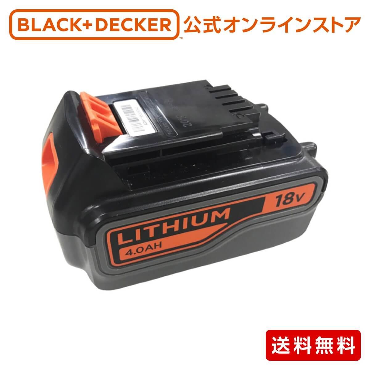 ブラックアンドデッカー (公式) BL4018 18V 4.0Ah リチウムイオンバッテリー