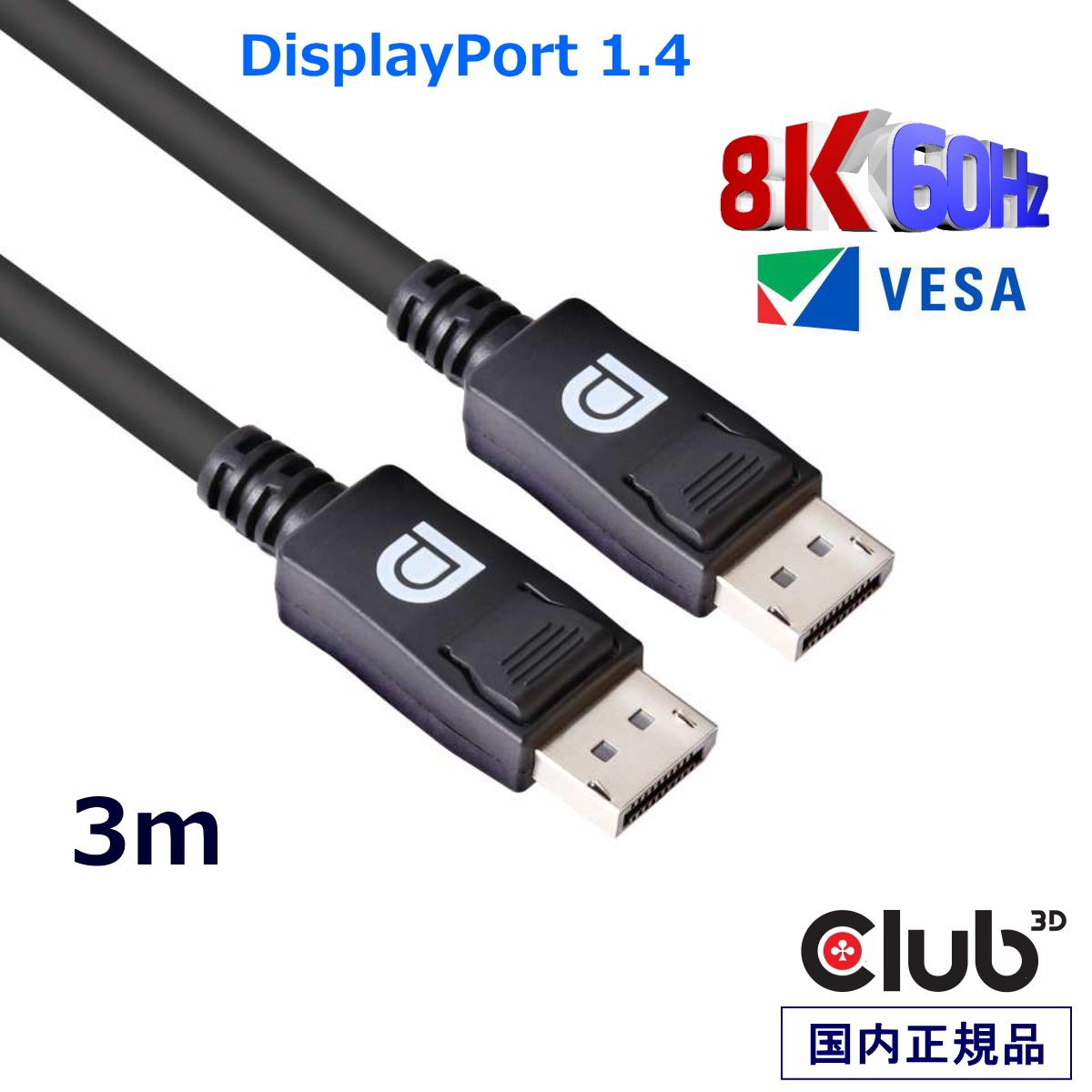 別倉庫からの配送 ゲーミングモニター 240Hz に対応 VESA認証 DisplayPort 1.4 ケーブル 国内正規品 Club3D HBR3 High 3 3m Male 60Hz Bit CAC-1060 ディスプレイ 流行 Cable 8K Rate 28AWG