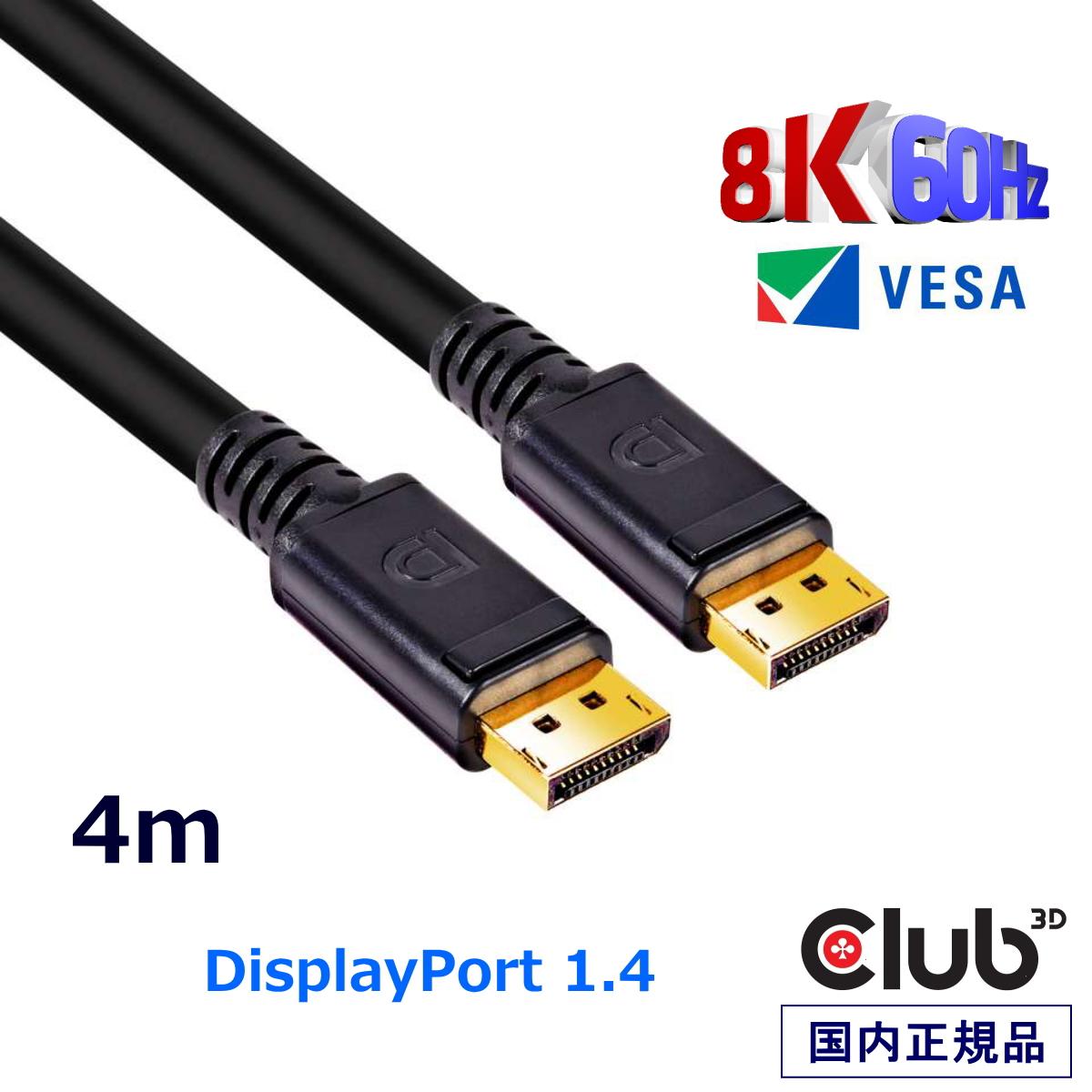 ゲーミングモニター 240Hz に対応 VESA認証 DisplayPort 新作からSALEアイテム等お得な商品 満載 1.4 ケーブル 国内正規品 Club3D HBR3 High CAC-1069B ディスプレイ お気に入り 4m 8K Cable Rate Male 3 Bit 24AWG 60Hz