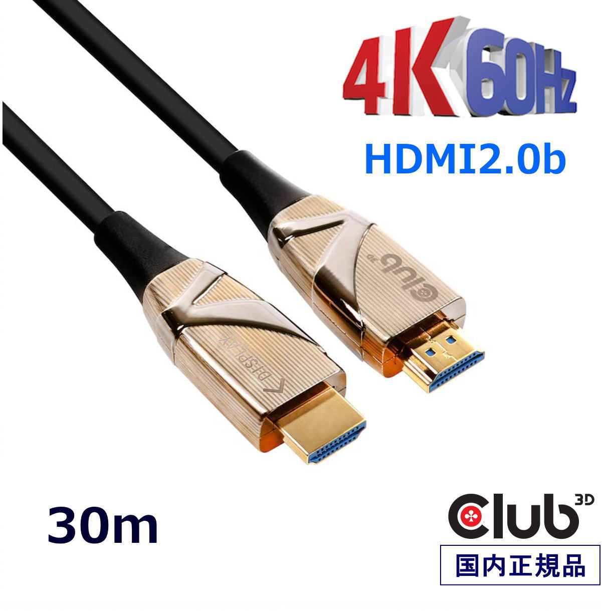 HDMIケーブル 30m AV機器 いよいよ人気ブランド ゲーム機器向け4K60Hz HDMI2.0 ケーブル 国内正規品 Club3D HDMI 2.0 4K 60Hz Hybrid 爆売り 光 Calble Male Make ハイブリッド アクティブ Active HDR CAC-1390 Optical