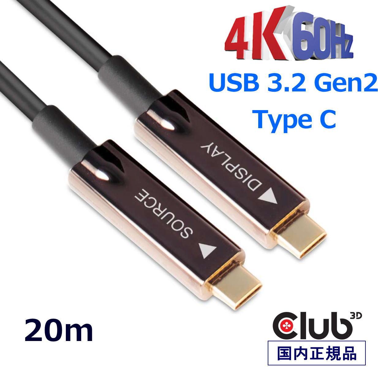 1本のケーブルでUSB 3.2 Gen 2 データを長距離転送 国内正規品 Club3D USB Gen 2 Type C アクティブ 光ケーブル オーディオ/ビデオ 一方向 オス/オス 10Gbps 20 m/ 65.62 ft (CAC-1589)