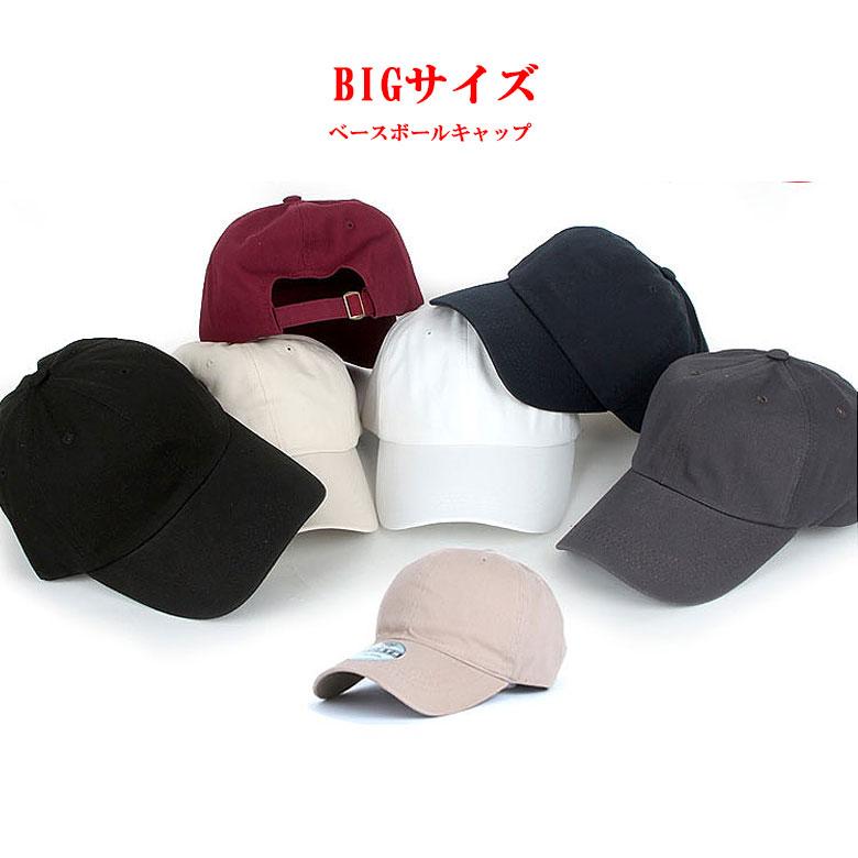 大きいサイズ メンズ 帽子 ビッグサイズ カジュアル レディース ベースボールキャップ 無地 XL 大きい帽子 大きいサイズ ビック 無地 ベースボールキャップ ヒップホップ ファッション メンズ レディース ローキャップ シンプル 男女兼用 ブラック