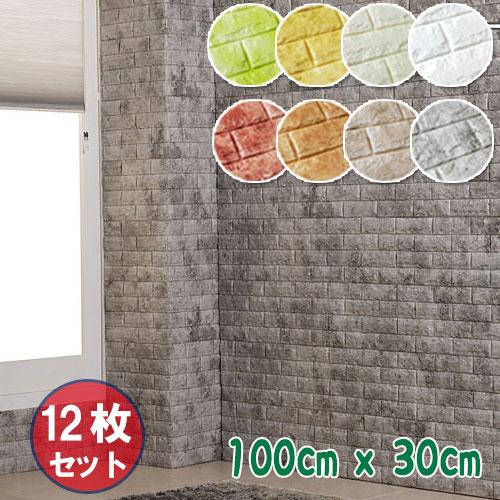 【お得12枚セット】 レンガ シート シール 壁紙 壁用 ブロック レンガ 壁 貼る 立体壁紙 ブリックタイル かるかるブリック リフォーム DIY 3D のり付き 軽量タイル ウォールステッカー ブリックタイルシール ブロック